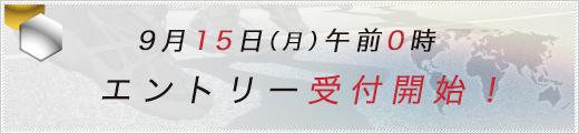 第69回香川丸亀ハーフマラソン エントリー案内